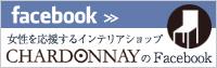 シャルドネ福井店のfacebook